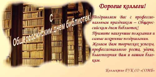 Поздравление библиотекарю короткое