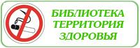 библиотека територия КУРЕНИЯ